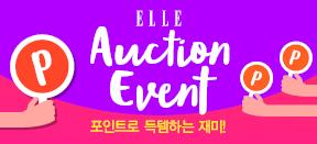 ELLE 24주년 기념 AUCTION EVENT